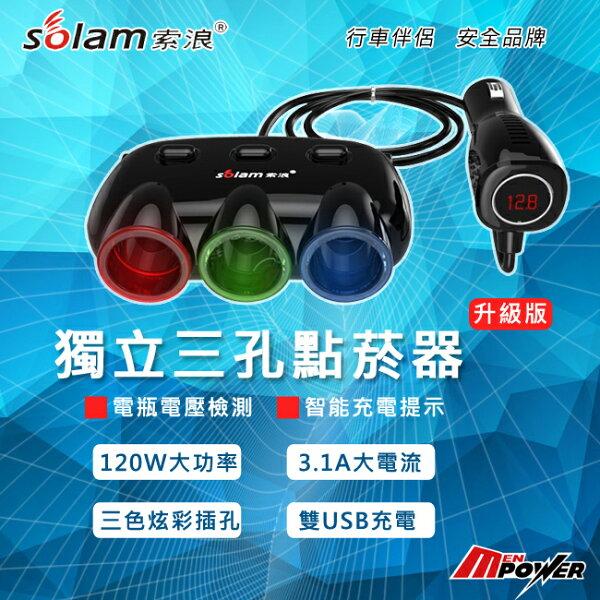 【禾笙科技】Solam 索浪 三孔獨立點菸器 SL-C26S 升級版 電瓶電壓警示 3.1A電流 雙USB充電 C26S