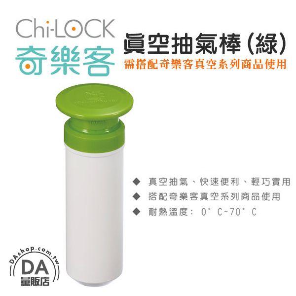 《DA量販店》Chi-LOCK 奇樂客 密封罐 真空 抽氣棒 綠 台灣製造(W89-0133)
