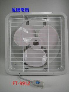 風騰 12吋排風扇 FT-9912 ◆吸排兩用之排風扇◆ 附正逆吸排開關◆ 具溫度保險絲◆溫度異常自動斷電◆台灣製造