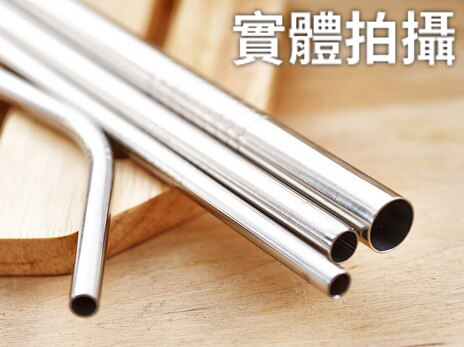 【BardShop環保小物】不鏽鋼吸管食品級304不銹鋼吸管/環保/彎管/直管/攪拌棒/重複使用 2