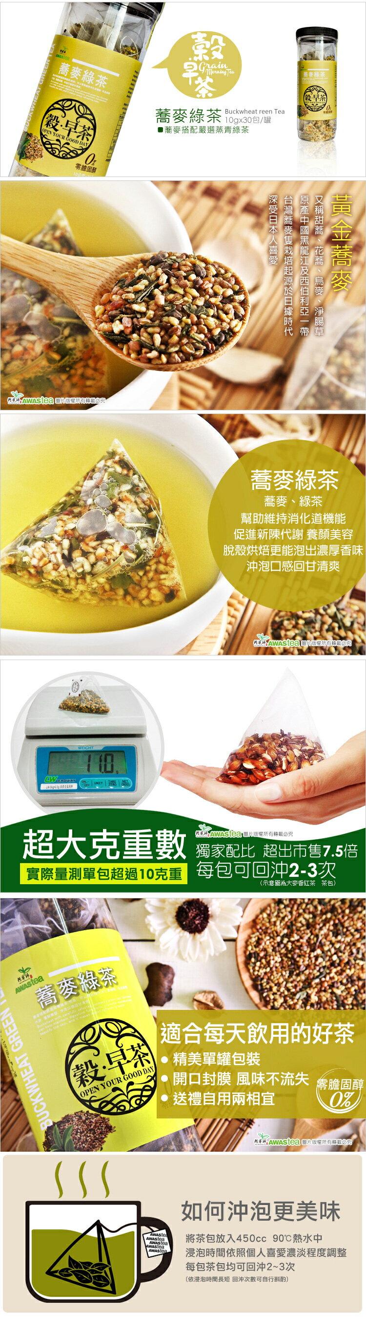 『121婦嬰用品館』阿華師 蕎麥綠茶(10gx30入/罐) 穀早茶 1