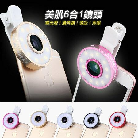 美肌六合一通用型夾式鏡頭 廣角微距魚眼 鏡頭夾 鋁合金 補光燈 自拍神器【N202077】