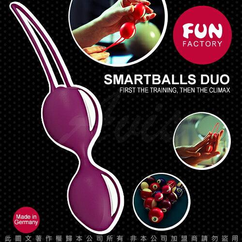 ◤按摩棒◥ 德國FUN FACTORY DUO 聰明球球雙球 女性情趣運動 白/紫【跳蛋 名器 自慰器 按摩棒 情趣用品 】