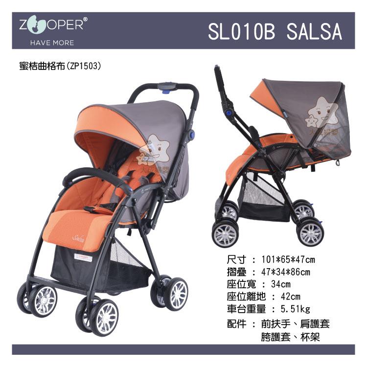 【大成婦嬰】2016 新款 美國 Zooper Salsa 挑高輕量型推車- 6色可選  (免運費+公司貨保固2年) 2