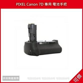 可傑  PIXEL Canon 7D 專用 電池手把 垂直手把 類似 BG-E7 原廠電池手把質感