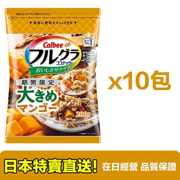 【海洋傳奇】【10包組合日本船運免運】日本CALBEE  大顆粒芒果麥片 200g 10包組合水果顆粒 水果穀物麥片 日本超人氣 卡樂比麥片 - 限時優惠好康折扣