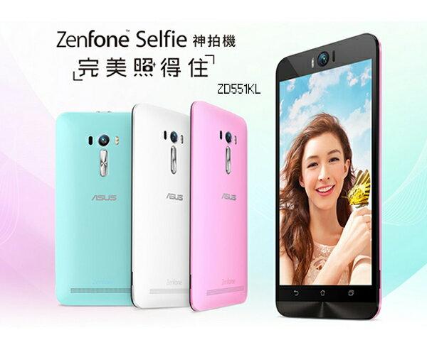 【贈Zenny線控自拍棒+手機立架】ASUS 華碩 ZenFone Selfie ZD551KL 3G/32G 1300萬畫素 自拍神器 LTE雙卡智慧型手機  【葳豐數位商城】