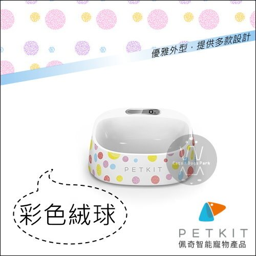 +貓狗樂園+ PETKIT佩奇|智能抗菌寵物碗。彩色絨球。450ml|$790 電子秤 - 限時優惠好康折扣