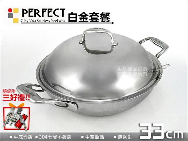 快樂屋♪【白金套餐】義大利 PERFECT 七層不鏽鋼 炒鍋 33cm 雙耳 炒菜鍋