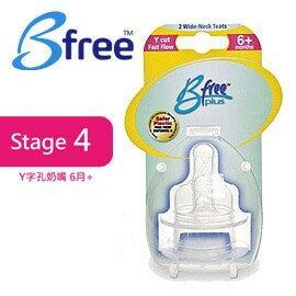 【安琪兒】【Bfree】貝麗寬口徑透氣奶瓶專用奶嘴-2入(4 Y字孔奶嘴-6月+)
