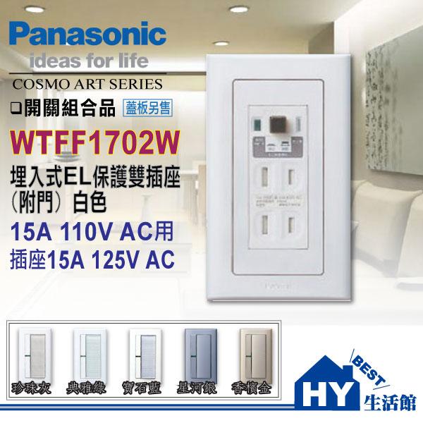 國際牌 COSMO系列 WTFF1702W 漏電保護雙插座【蓋板另購】