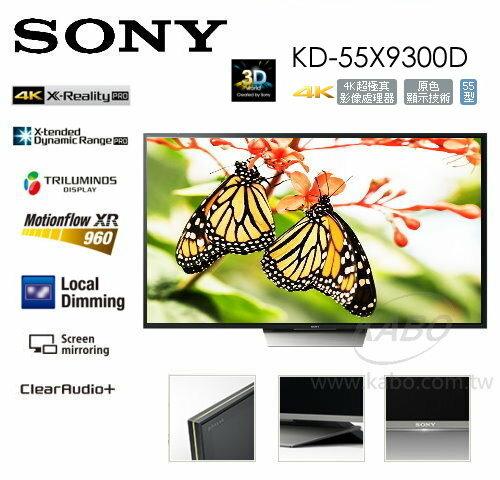 【佳麗寶】-(SONY)BRAVIA 4K液晶電視-X9300D 系列-55型【KD-55X9300D】