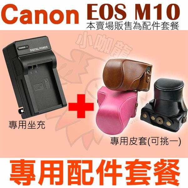 【配件套餐】 Canon EOS M10 配件套餐 皮套 副廠坐充 充電器 相機包 LP-E12 LPE12 兩件式皮套 復古皮套