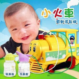 寶兒樂電動潔鼻機小火車 吸鼻器洗鼻器面罩噴霧三合一優惠組 附活動贈品