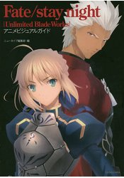 Fate/stay night(Unlimited Blade Works)1-2季動畫視覺寫真書附海報