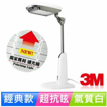 [淨園] 3M 58度博視燈TL5000-氣質白(抬燈 桌燈 檯燈)