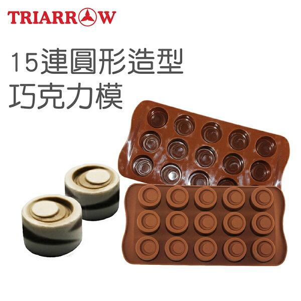 【三箭牌】15連圓形造型巧克力模 2035