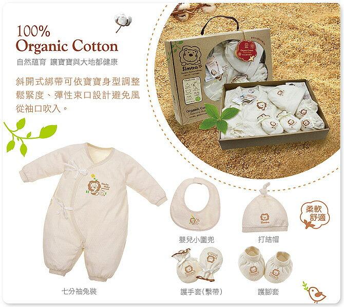 『121婦嬰用品館』辛巴 有機棉喜悅禮盒(七分袖兔裝) 0-6M 7