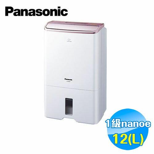國際 Panasonic 12L nanoe 智慧 清淨 除濕機 F~Y24CXW ~