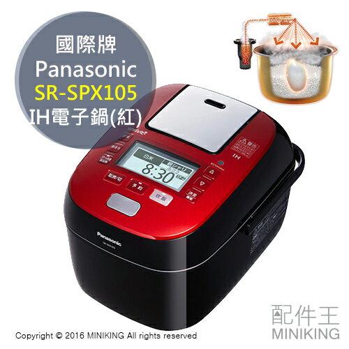 【配件王】日本代購 一年保 Panasonic 國際牌 SR-SPX105 紅 IH 電子鍋 電鍋 5.5人份