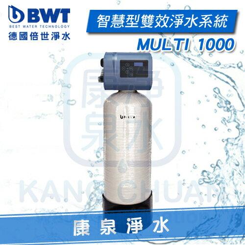 ◤全台免費安裝◢ BWT 德國倍世 全電腦智慧型淨水設備 Multi-1000 / 全自動除氯過濾器【分期0利率】