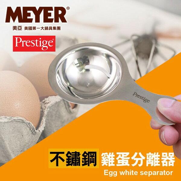 【MEYER】美國美亞PRESTIGE新玩味系列雞蛋分離器(50696)