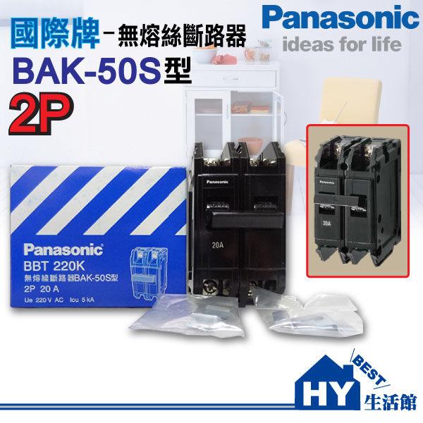 國際牌無熔絲開關BAK-50S 2P 可選15A / 20A / 30A / 40A / 50A 無熔線斷路器 過載保護裝置 -《HY生活館》水電材料專賣店