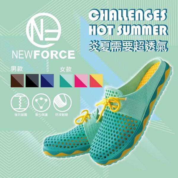 【NEW FORCE】男女超動感雙色軟Q洞洞鞋-6色可選 F0101007010440