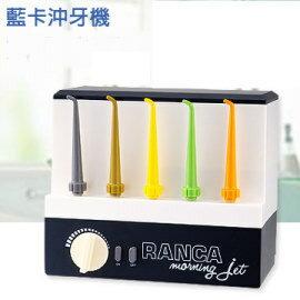 永大醫療~~ RANCA藍卡口腔沖牙機 R-200潔口腔、不傷牙床 特價1250元~