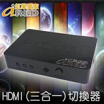 我想看女人下边的囹�a_[好康]分享虹果愛家【3進1出】超輕巧HDMI數位影音切換器(QB9312