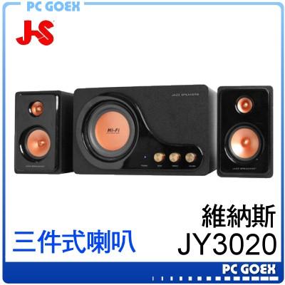 JS 淇譽 JY3020 2.1聲道 喇叭 維納斯Venus 三件式重低音 ☆pcgoex 軒揚☆