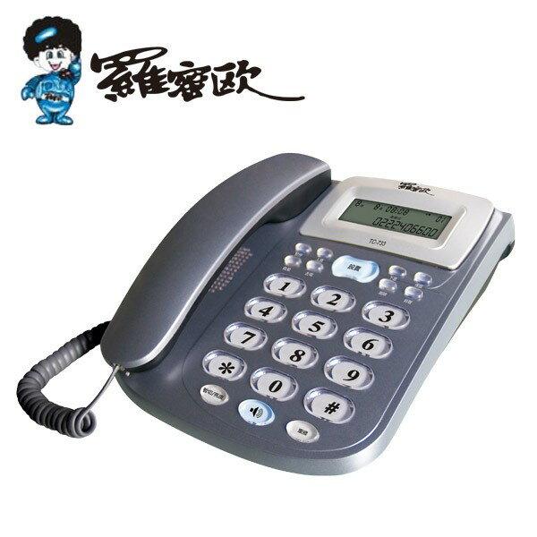 《羅蜜歐》來電顯示家用電話-沉穩灰/TC-733-G