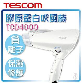 ➤熱銷旗艦【和信嘉】TESCOM TCD4000TW 膠原蛋白吹風機(雲朵白) 負離子吹風機 保濕修護 頭皮護理 公司貨 原廠保固一年 NA97