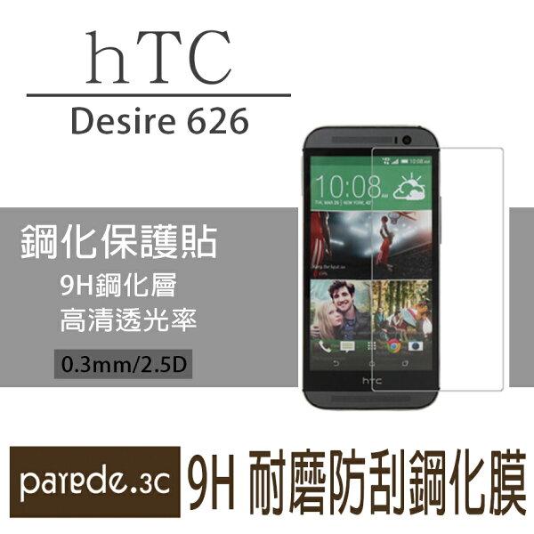 HTC Desire 626 9H鋼化玻璃膜 螢幕保護貼 貼膜 手機螢幕貼 保護貼【Parade.3C派瑞德】