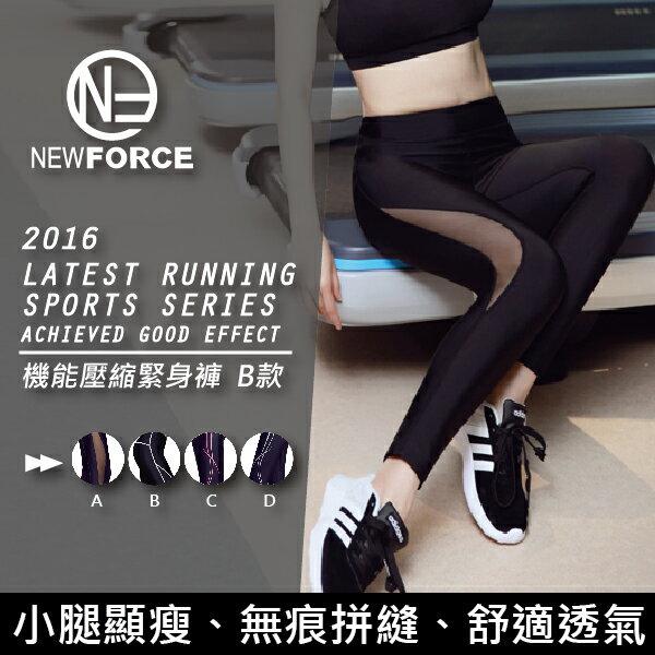 ~NEW FORCE~立體顯瘦透氣 壓縮緊身褲~女款 4款~4020101~ ~  好康折