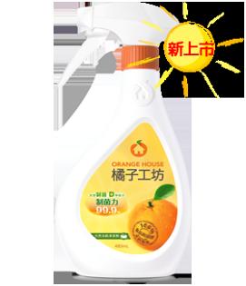 【0216零食會社】橘子工坊-天然制菌活力浴廁清潔劑(480ml)