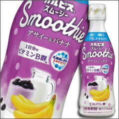 朝日Asahi可爾必思三倍濃縮奶昔-藍莓香蕉(300ml)