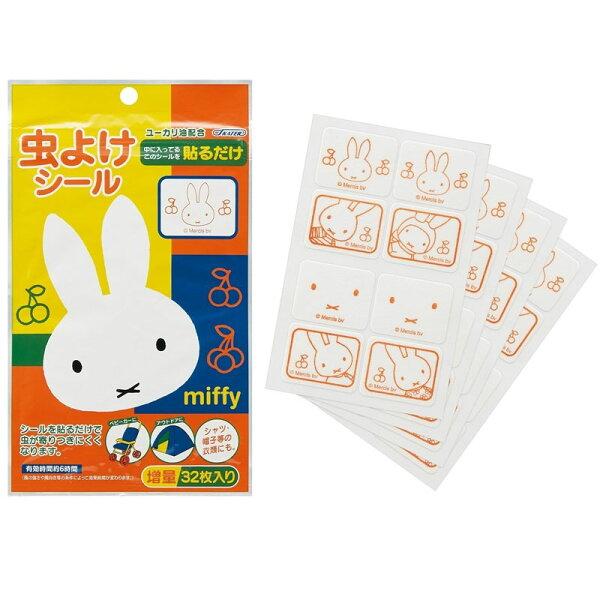 Miffy 米菲兔 防蚊貼片 32枚一包 不接觸皮膚 天然尤加利精油 日本製造