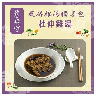 龍峒町 杜仲雞湯 單包嚐鮮價