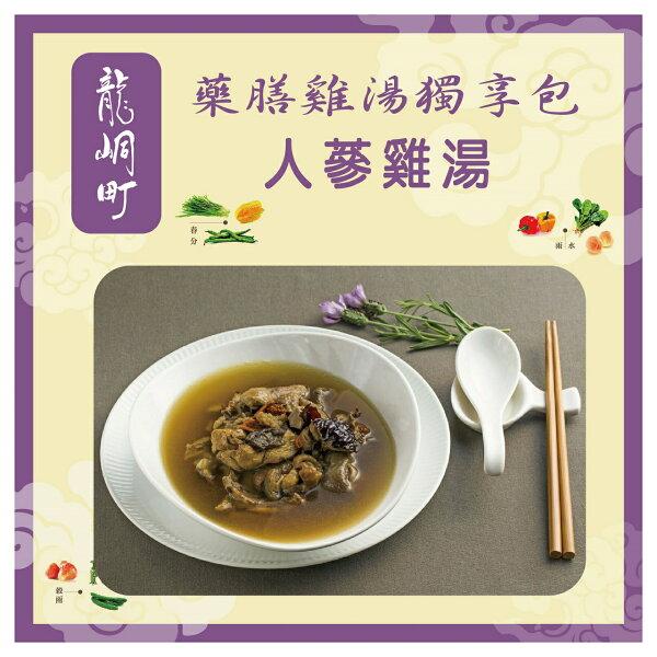 龍峒町 人蔘雞湯 單包嚐鮮價