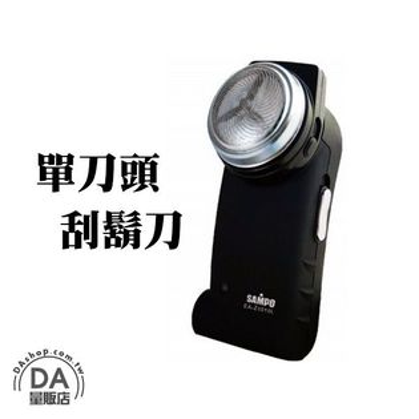 《DA量販店》聲寶SAMPO 旅行 單刀頭 電動 充電式 EA-Z1010L刮鬍刀(W89-0073)
