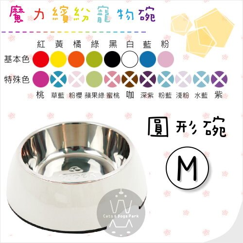 +貓狗樂園+ 草本魔力【魔力繽紛寵物碗。圓形碗。M號】380元 - 限時優惠好康折扣