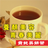 【貴妃美妍茶】一盒12包  養顏美容 青春美麗 調整體質 健康維持 《漢方養生茶》 - 限時優惠好康折扣