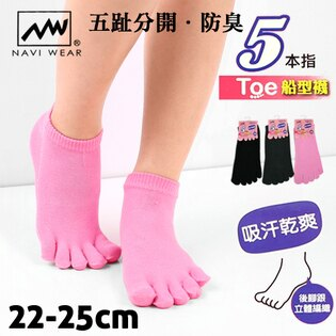 【esoxshop】吸汗乾爽 素面五指襪 女款 台灣製 NAVI WEAR