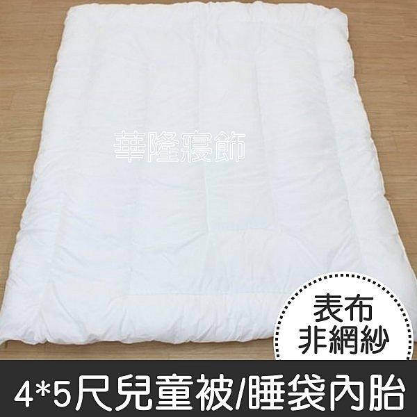 可超取~4x5尺兒童被 小棉被 非網紗內胎~4^~5尺 可水洗 防蹣抗菌纖維棉 可套入睡袋