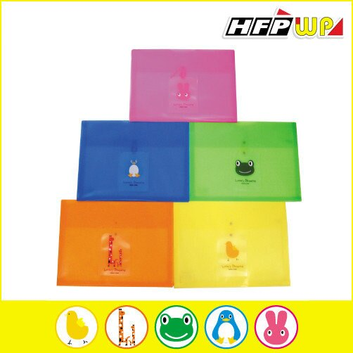 HFPWP 卡通立體橫式文件袋 防水無毒塑膠 SF218~10 製 5折 10入 包 ~