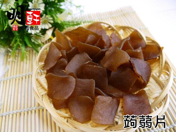 【明軒肉鬆食品】蒿蒻片~輕巧包(160g)