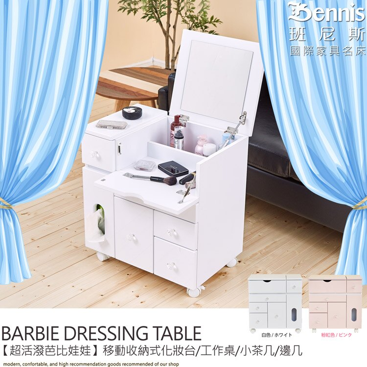 【Baby超活潑‧甜心寶貝】移動收納化妝台/化妝車/茶几/邊桌/工作桌/床頭櫃 4