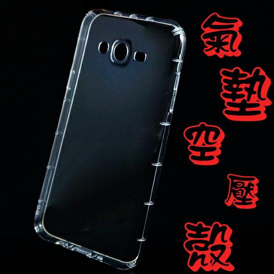 【氣墊空壓殼】三星 SAMSUNG Galaxy J7 J700F J7008  防摔氣囊輕薄保護殼/防護殼手機背蓋/手機軟殼/外殼/抗摔透明殼