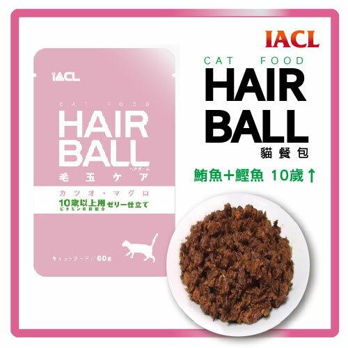 【激安價】日本iACL 化毛貓餐包-10歲以上(鮪魚+鰹魚)60g -特價13元 >可超取(C102D14)